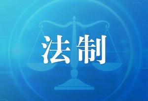 深圳市福田區舉行法治宣傳係列活動啟動儀式