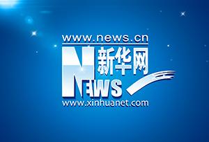 """""""中國青年·新風尚風採大賽""""在廣州體育學院舉行"""