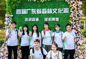 首屆廣東省森林文化周啟動