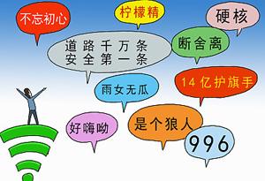 """""""不忘初心""""""""14億護旗手""""入選""""2019年度十大網絡用語"""""""