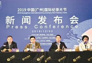 2019中國(廣州)國際紀錄片節下周開幕 逾百場影片花城展映