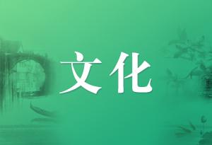 """中西合璧、古今薈萃——文化舞臺上的""""澳門身段"""""""